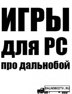 truckgamesonPC